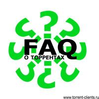 FAQ о торрентах