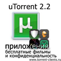 uTorrent приложения, бесплатные фильмы и улучшенная защита приватных данных
