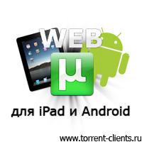 uTorrent Web стал доступен на iPad и Android