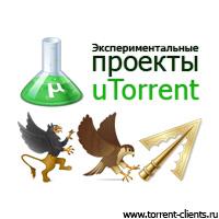 Экспериментальные проекты uTorrent: Griffin, Falcon, Pheon